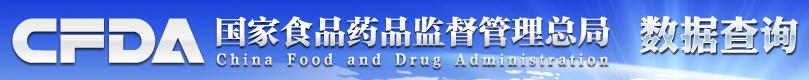 国家食品药品监督管理总局数据查询